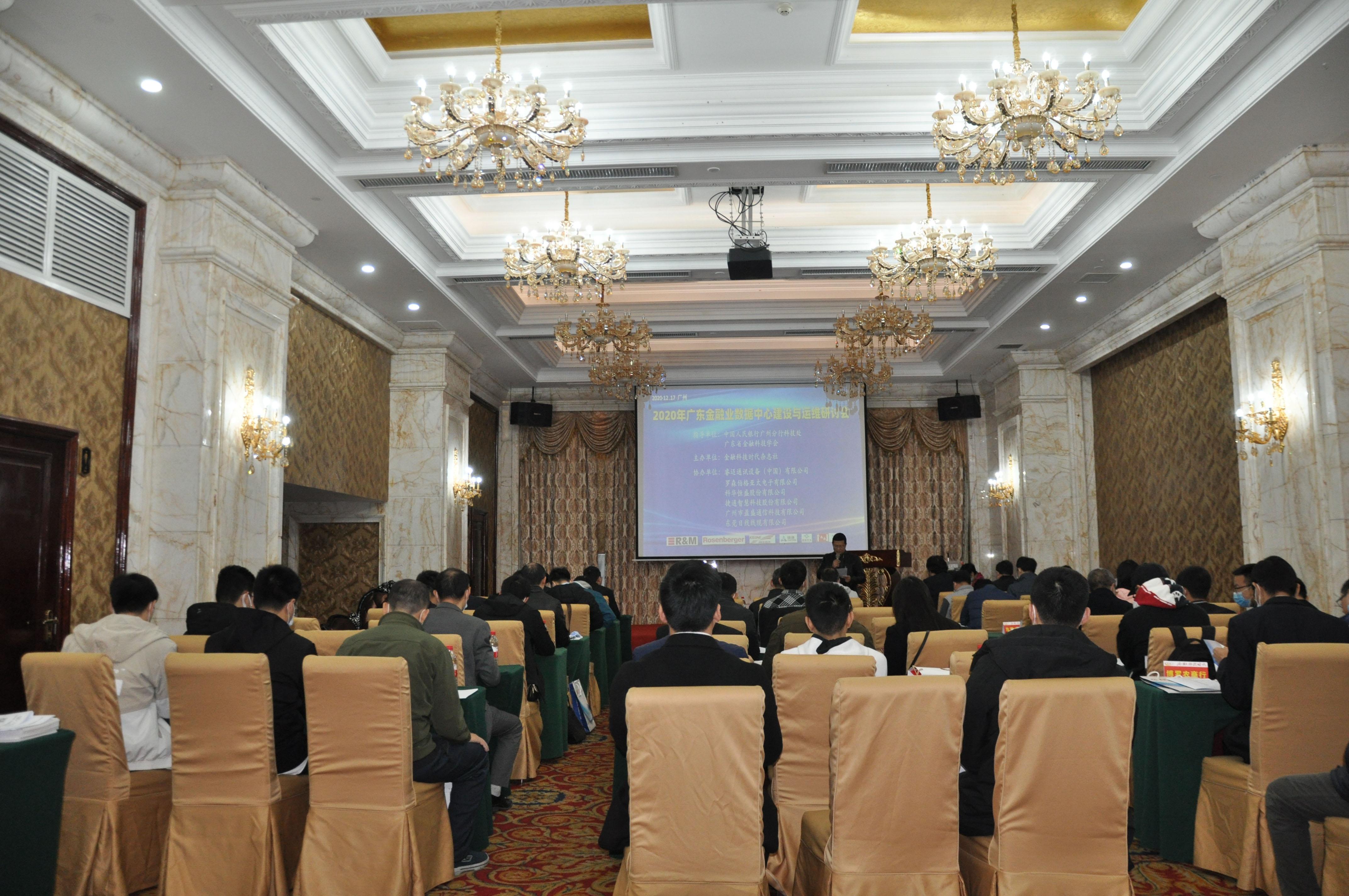数据中心专题研讨会.JPG